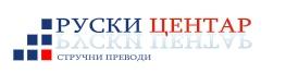 Руски Центар - Ваш преводилац за руски